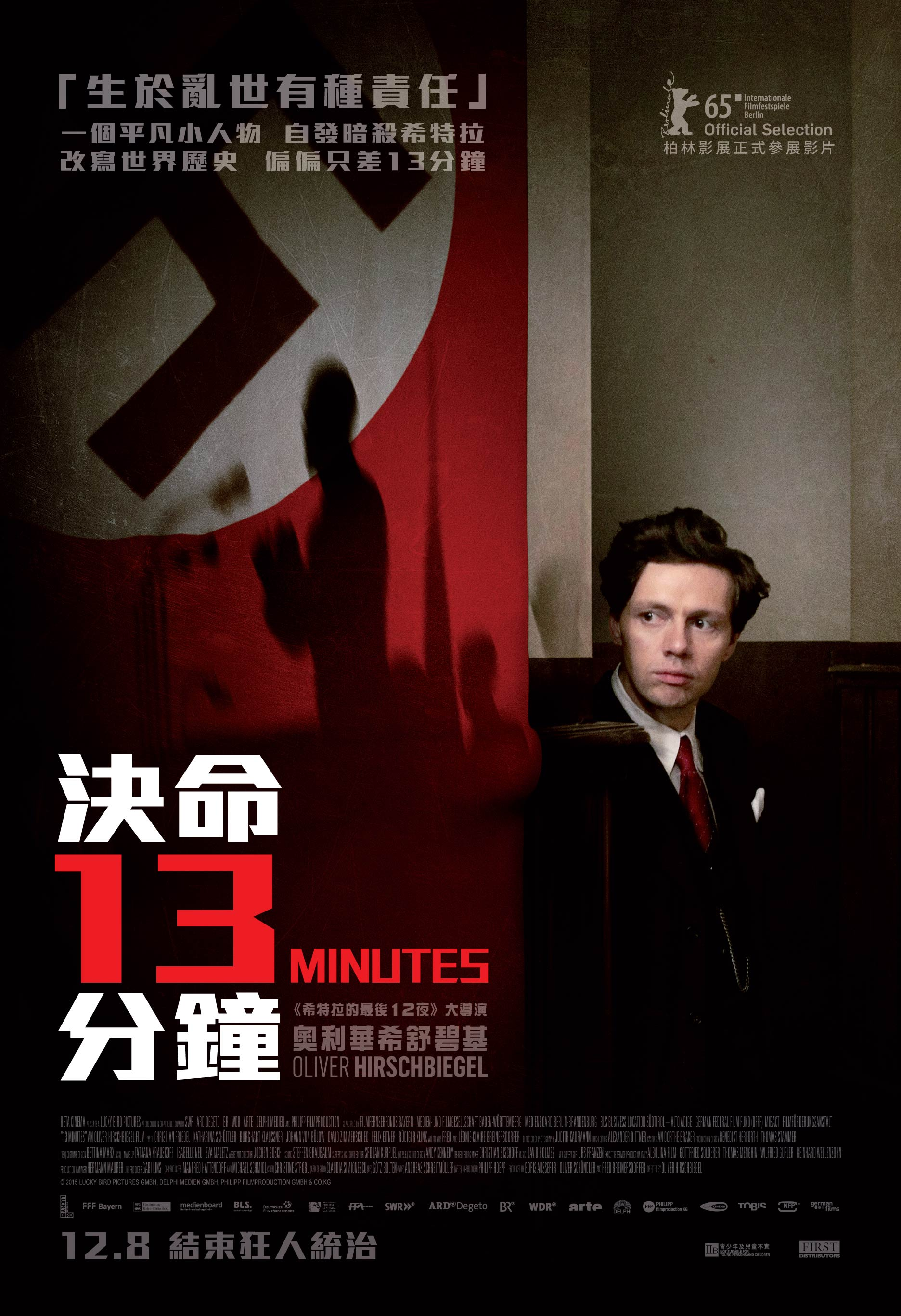 13-minutes-hk-official-poster.jpg